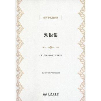 经济学名著译丛:劝说集