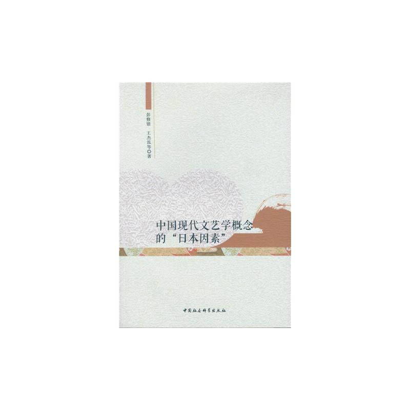 """中国现代文艺学概念的  """"日本因素"""""""