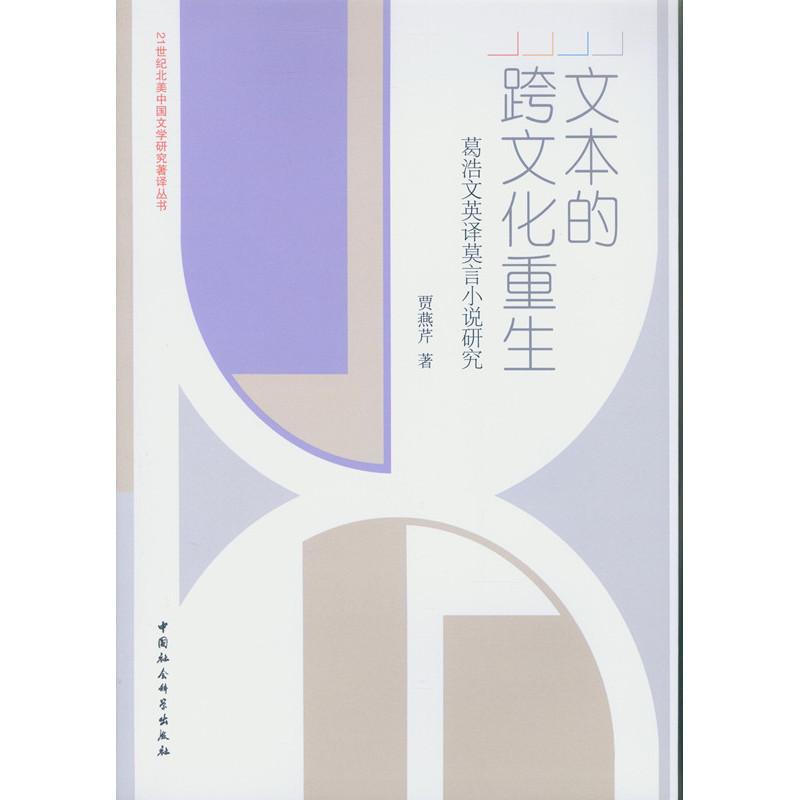 文本的跨文化重生:葛浩文英译莫言小说研究