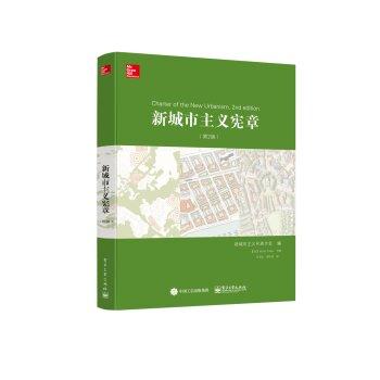 新城市主义宪章(第2版)