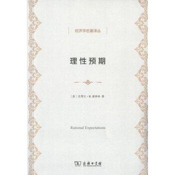 经济学名著译丛:理性预期