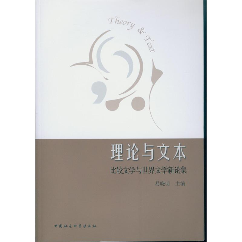 理论与文本——比较文学与世界文学新论集