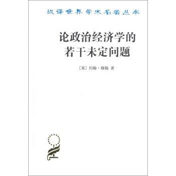 汉译世界学术名著丛书:论政治经济学的若干未定问题