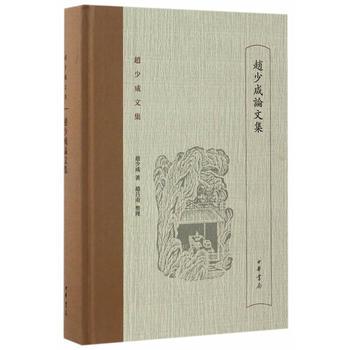 赵少咸论文集(精装)