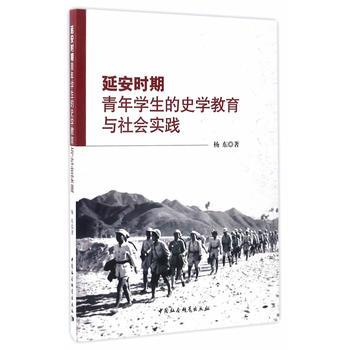 延安时期青年学生的史学教育与社会实践