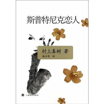 斯普特尼克恋人(新版)