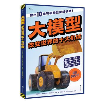 大模型:改变世界的十大机械