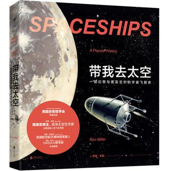 带我去太空:一部幻想与现实交织的宇宙飞船史(精装)