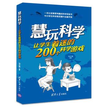 慧玩科学:让学生着迷的200个科学游戏