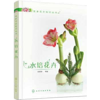 居家花艺知识丛书--水培花卉