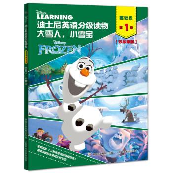迪士尼英语分级读物 基础级 第1级  大雪人,小雪宝