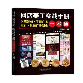 网店美工实战手册:网店装修·平面广告设计·视频广告制作一本通