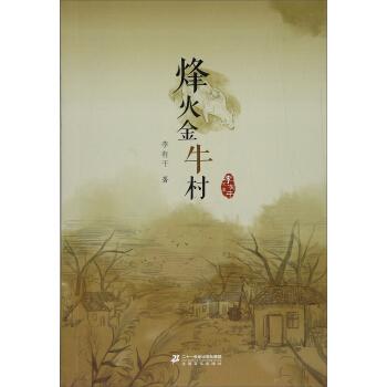 烽火金牛村
