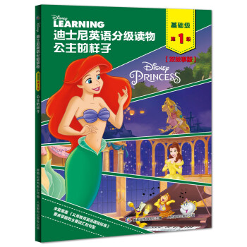 迪士尼英语分级读物 基础级 第1级  公主的样子