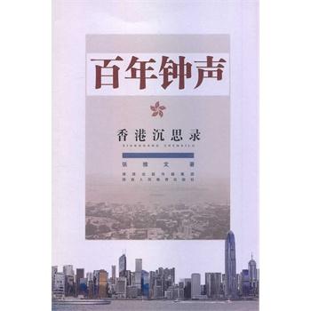 百年钟声——香港沉思录