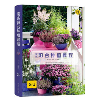 GU林木丛书:菜鸟阳台种植教程