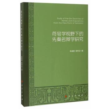 符号学视野下的先秦名辩学研究