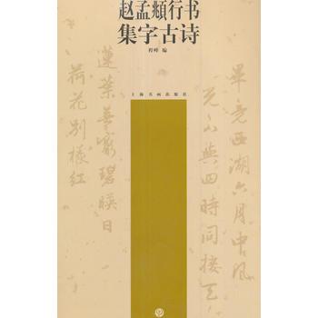 中国古诗集字字帖系列(第二辑)·赵孟頫行书集字古诗