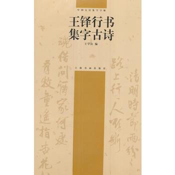 中国古诗集字字帖系列(第二辑)·王铎行书集字古诗