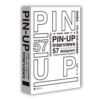 百无禁忌:PIN-UP与设计师谈跨界