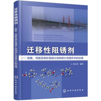 迁移性阻锈剂:制备、性能及其在混凝土结构耐久性提升中的应用