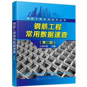 钢筋工程实用技术丛书--钢筋工程常用数据速查(第二版)