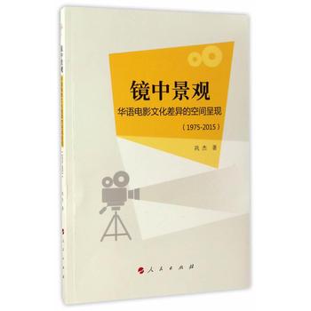 镜中景观:华语电影文化差异的空间呈现(1975-2015)
