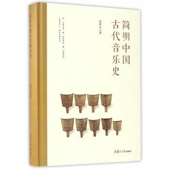 简明中国古代音乐史(精装)