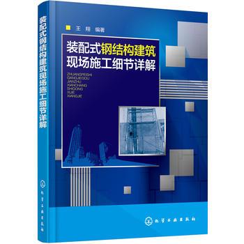 装配式钢结构建筑现场施工细节详解