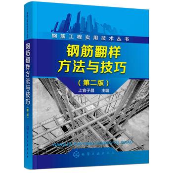 钢筋工程实用技术丛书--钢筋翻样方法与技巧(第二版)