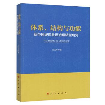 体系、结构与功能:新中国城市社区治理转型研究