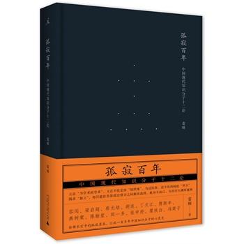 孤寂百年:中国现代知识分子十二论(精装)