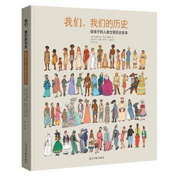 我们,我们的历史:给孩子的人类文明进化史知识绘本(精装)