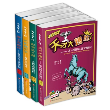 另类名人传(套装共4册)
