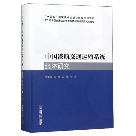 中国港航?#29004;?#36816;输系统经济研究(精装)
