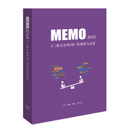 MEMO2018:《三联生活周刊》的观察与态度
