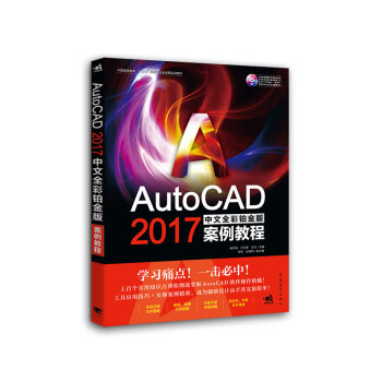 AutoCAD 2017中文全彩铂金版案例教程