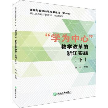 学为中心教学改革的浙江实践(下)