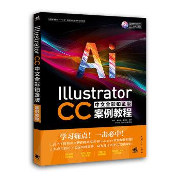 Illustrator CC中文全彩铂金版案例教程