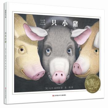凯迪克金奖绘本:三只小猪