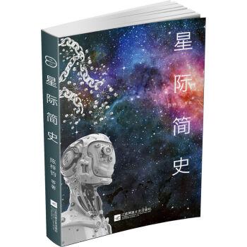 中国原创科幻文丛:星际简史