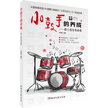小鼓手的养成:爵士鼓经典曲集