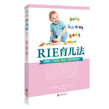 RIE育儿法