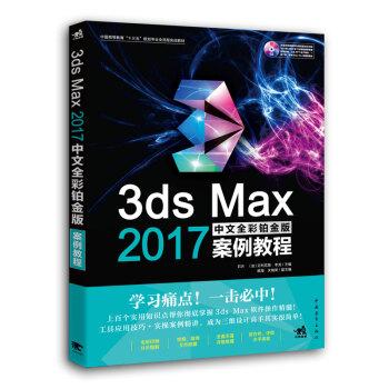 3ds Max 2017中文全彩铂金版案例教程