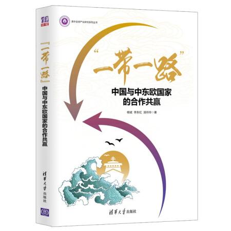 """""""一带一路"""":中国与中东欧国家的合作共赢(清华全球产业研究系列丛书)"""
