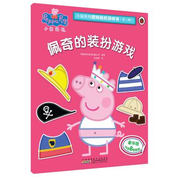 小猪佩奇趣味贴纸游戏书(第二辑):佩奇的装扮游戏