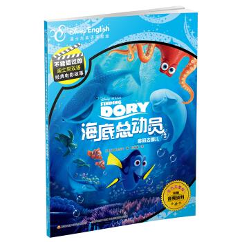 不能错过的迪士尼双语经典电影故事(官方完整版):海底总动员2多莉去哪儿