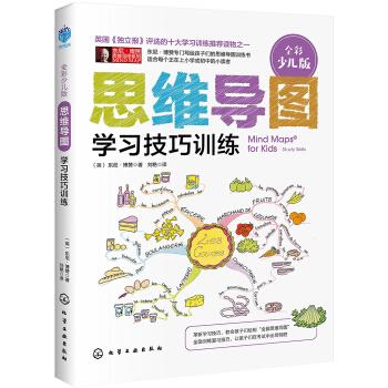 思维导图(全彩少儿版):学习技巧训练