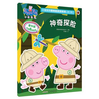 小猪佩奇趣味贴纸游戏书(第二辑):神奇探险