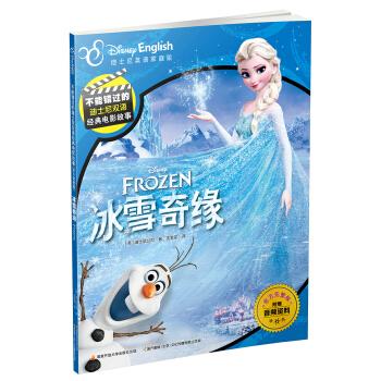 不能错过的迪士尼双语经典电影故事(官方完整版):冰雪奇缘